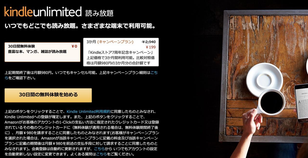 Amazonの本読み放題「Kindle Unlimited」7周年記念で3ヶ月199円キャンペーンを実施(10/27まで)