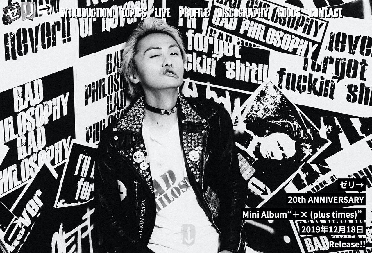 「ゼリ→」11年ぶりの新作リリース、ボーカルYAFUMIのソロプロジェクトとして1年限定の活動中