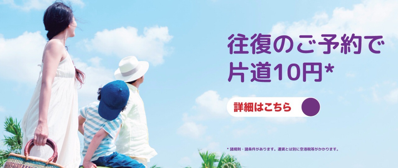 【香港エクスプレス】往復予約で片道10円になるセールを実施中(10/21まで)