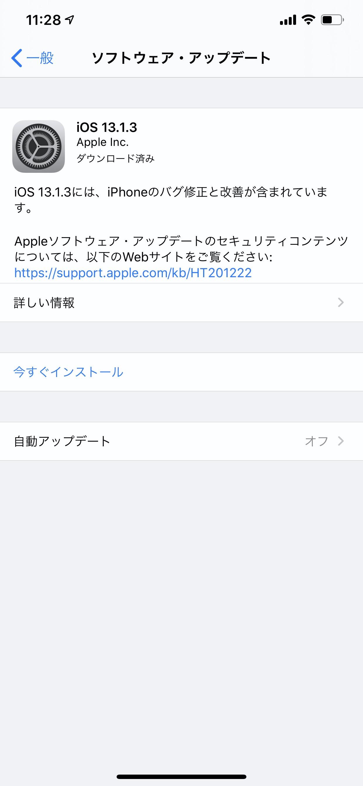 【iOS 13】バグ修正や改善が含まれる「iOS 13.1.3 ソフトウェアアップデート」リリース