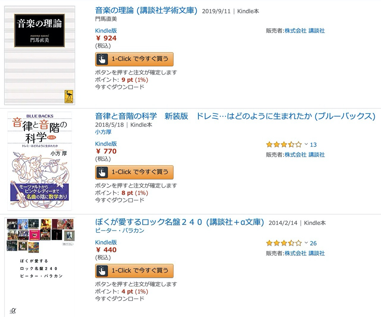 【Kindleセール】ぼくが愛するロック名盤240、音律と音階の科学など「ミュージック本フェア」(10/24まで)