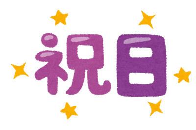 10月22日は2019年だけの祝日 → 祝賀パレード延期でも祝日はそのまま