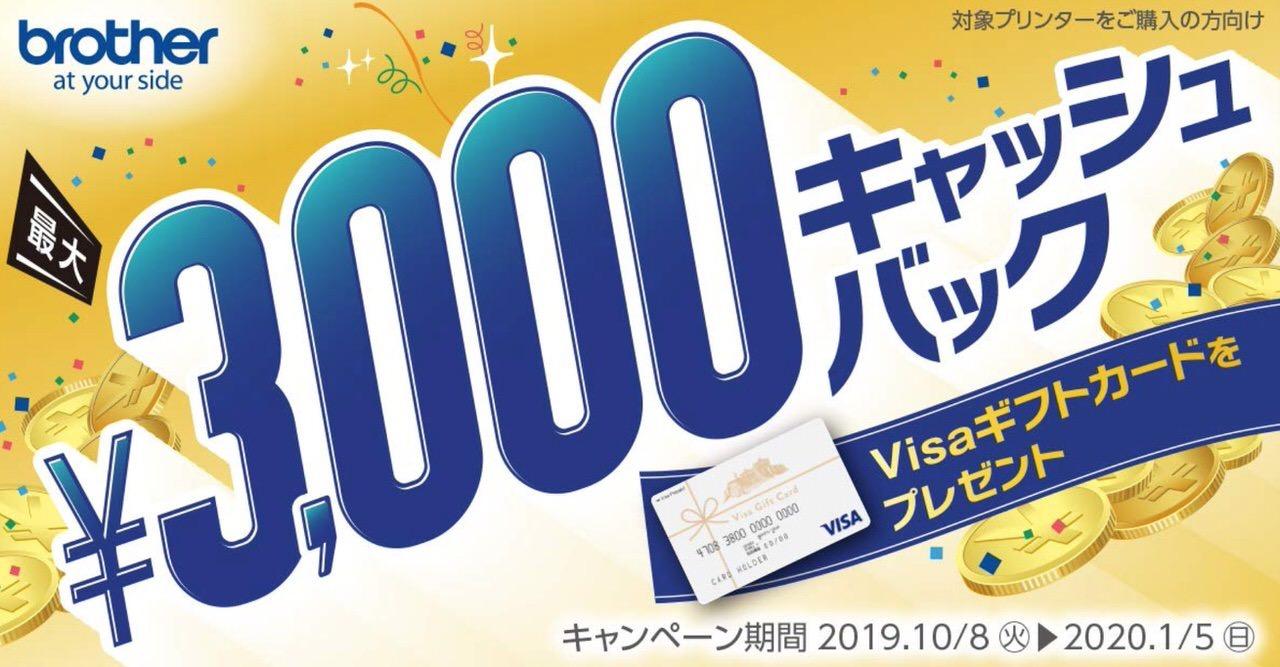 【Amazon】ブラザーのプリンター対象に3,000円キャッシュバックキャンペーン