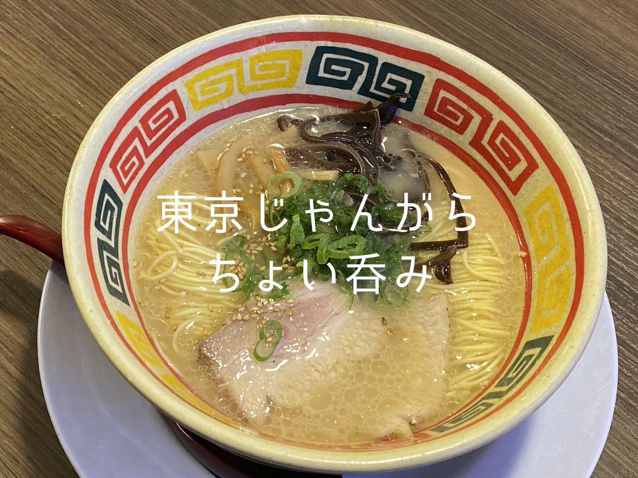 「東京じゃんがら 丸の内店」東京駅チカでちょい呑み