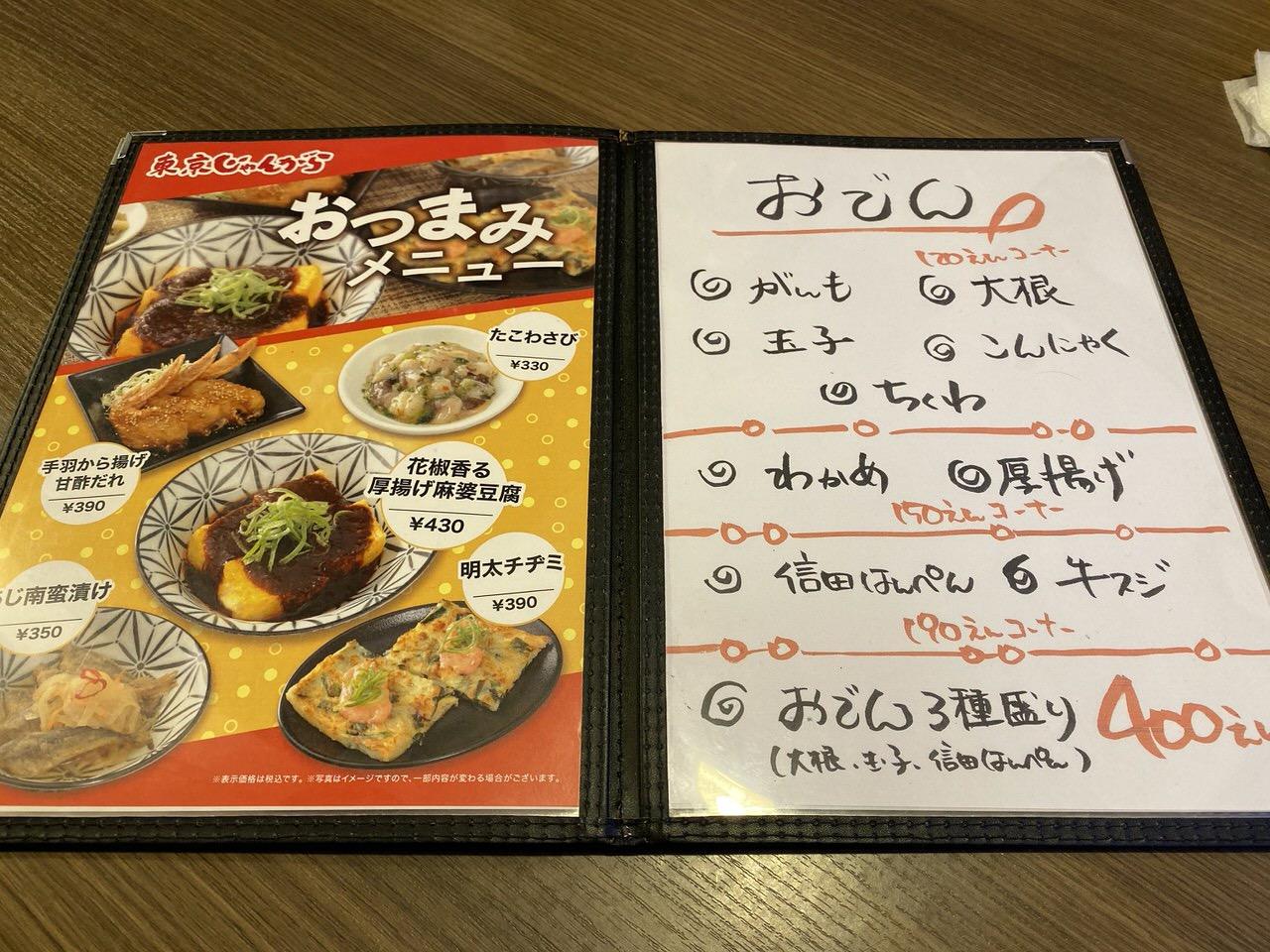 「東京じゃんがら 丸の内店」3