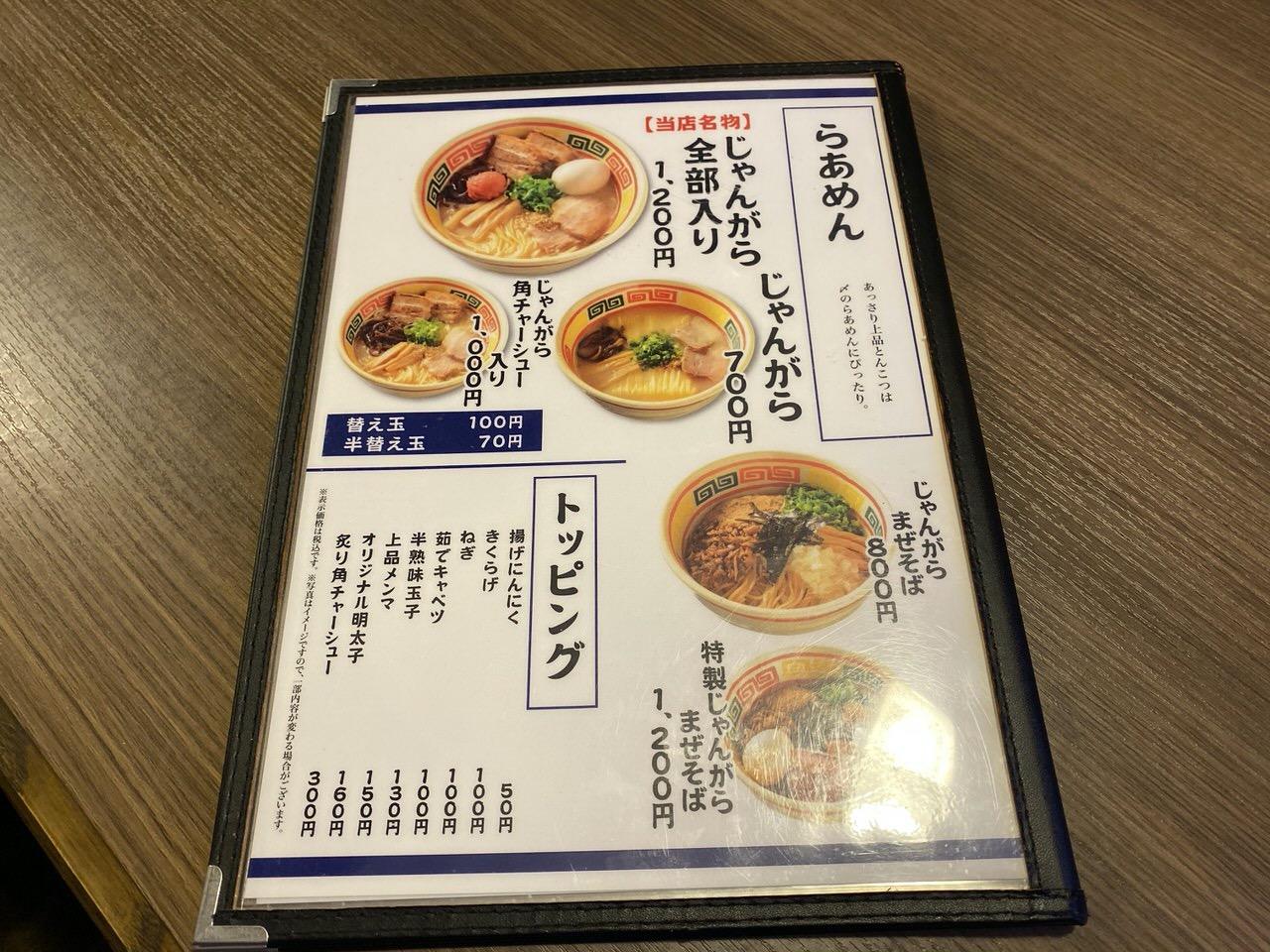 「東京じゃんがら 丸の内店」5