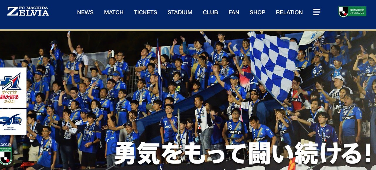 「FC町田ゼルビア」2020シーズンは名称変更しないと発表