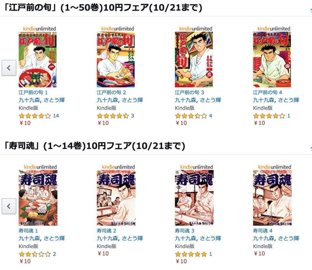 【Kindleセール】72時間限定「江戸前の旬」シリーズ10円フェア(10/21まで)
