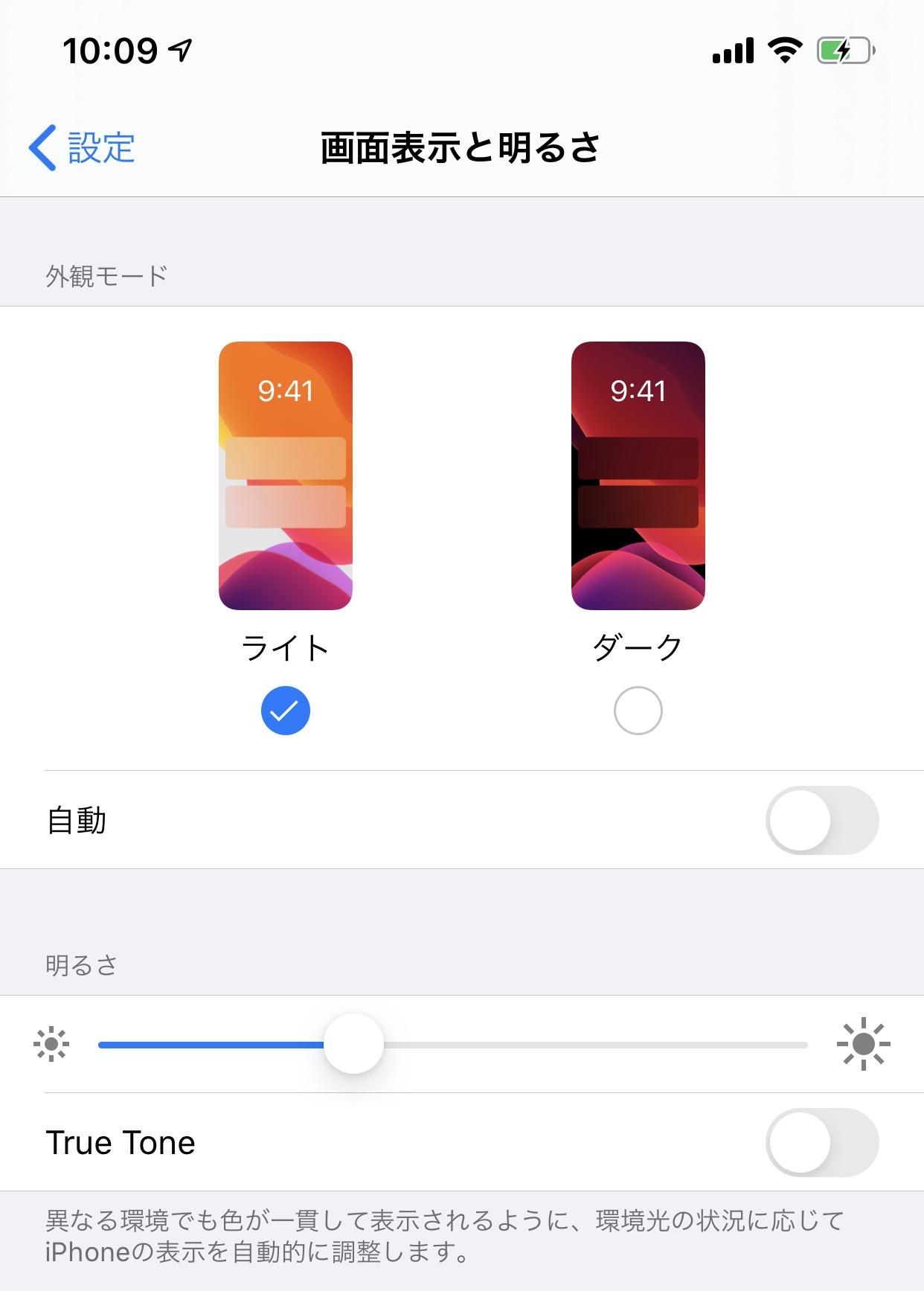 【iOS 13】「ダークモード」でiPhoneのバッテリー駆動時間が大幅に伸びることが判明