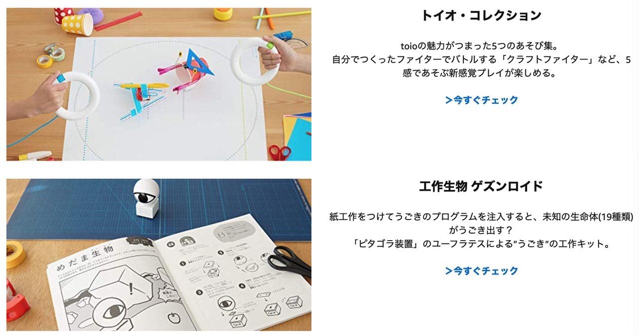 レゴも動かせる子供向けプログラミングロボットキューブ「toio(トイオ)」