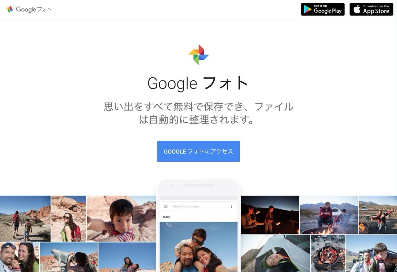 「Googleフォト」iPhoneの無圧縮の写真を無制限に保存できていると判明 → ただしGoogleは修正予定