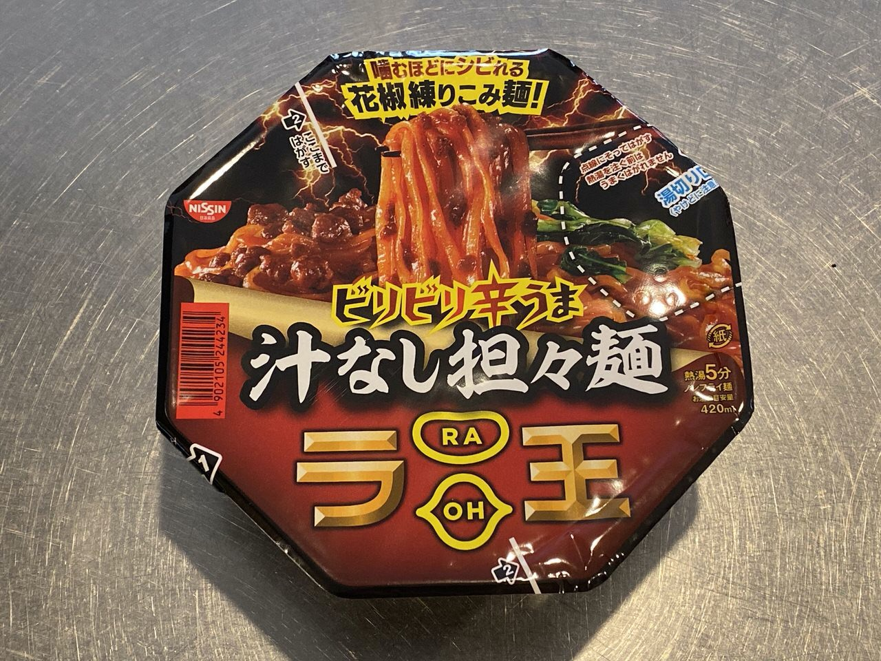 「日清ラ王 ビリビリ辛うま 汁なし担々麺」花椒が旨い店の味の汁なし担々麺