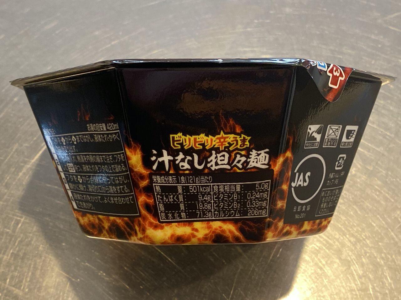 「日清ラ王 ビリビリ辛うま 汁なし担々麺」6
