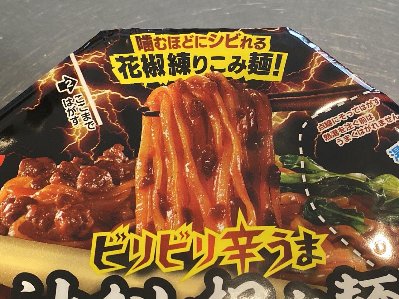 「日清ラ王 ビリビリ辛うま 汁なし担々麺」1