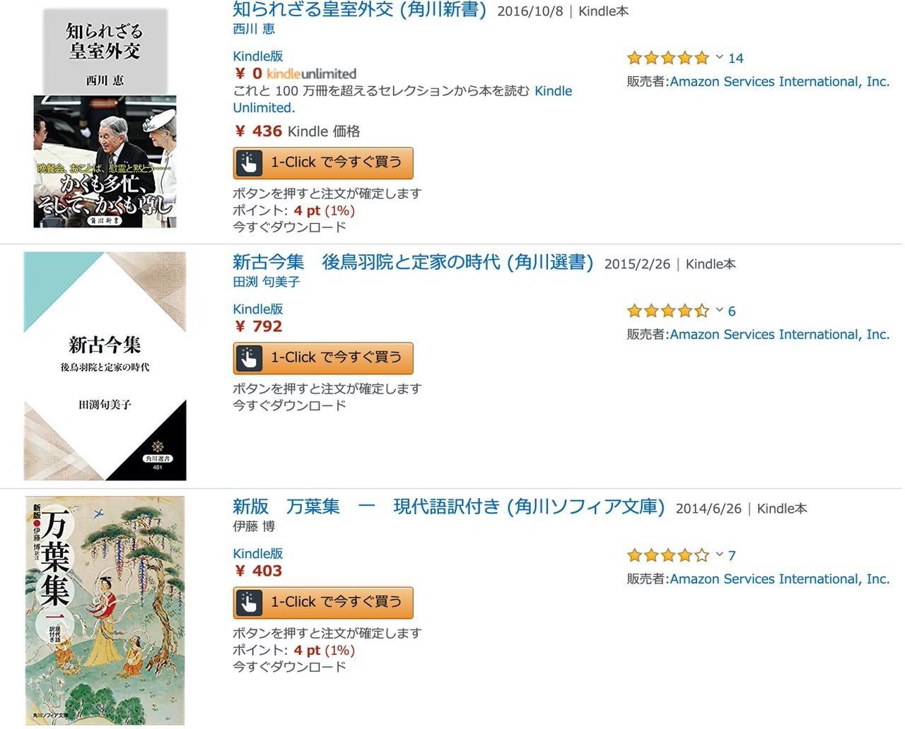 【Kindleセール】天皇の日本史、知られざる皇室外交など「皇室を知ろうフェア」(10/31まで)