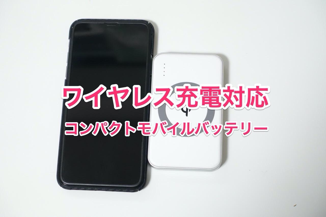 障害物にどれくらい耐えられるのかワイヤレス充電対応のコンパクトモバイルバッテリーとiPhoneの間にふりかけを挟んでみた「cheero Energy Plus mini Wireless 4400mAh」