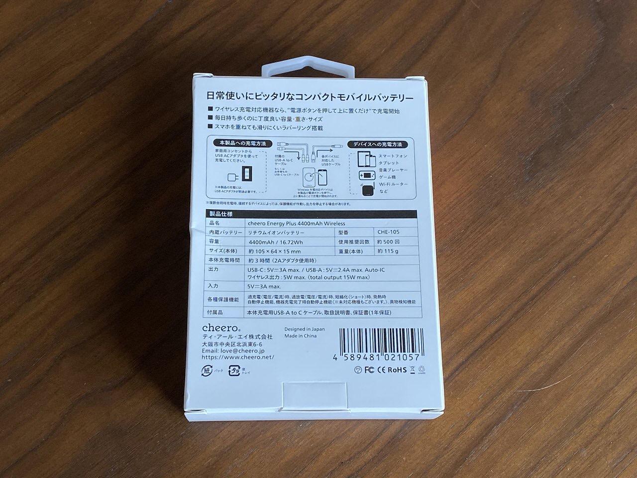 「cheero Energy Plus mini Wireless 4400mAh」2