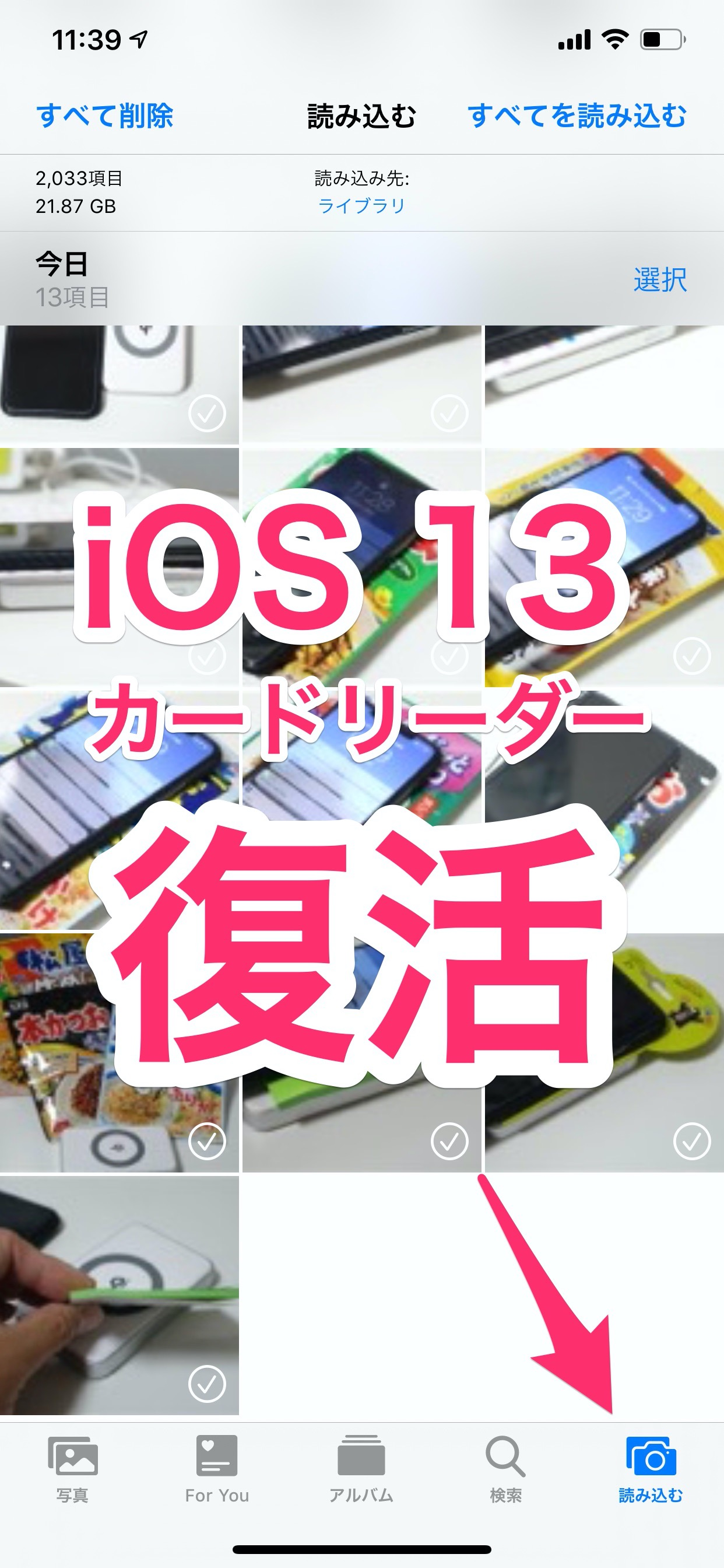 【iOS 13】SDカードリーダーで写真の読み込みが復活