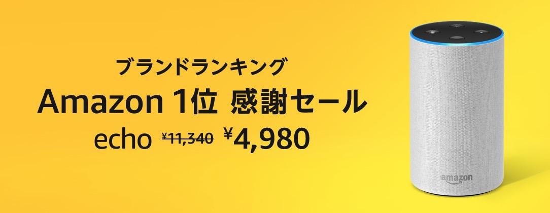 Amazon、感謝セールで「Echo(第2世代)」が11,340円 → 4,980円