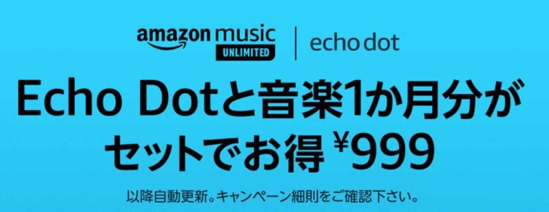 新規登録ならセットでお得な999円「Echo Dot第3世代+Amazon Music Unlimited 1か月分」