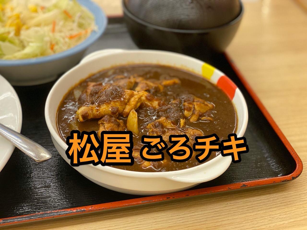 【松屋】「ごろごろ煮込みチキンカレー」1週間限定で復活したから食べてきた!