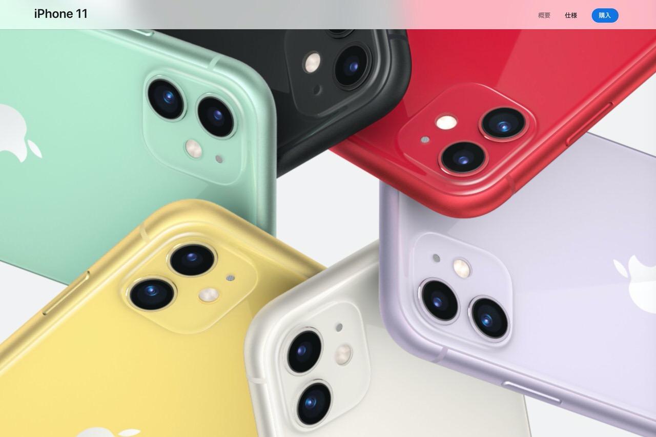 「iPhone 11」好評で160万台増産へ 〜「iPhone 11 Pro/Pro Max」は減産