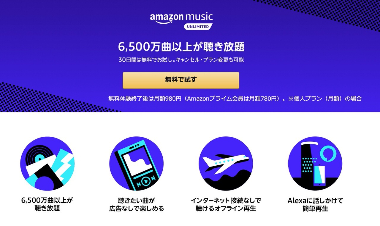 「Amazon Music Unlimited」解約する方法