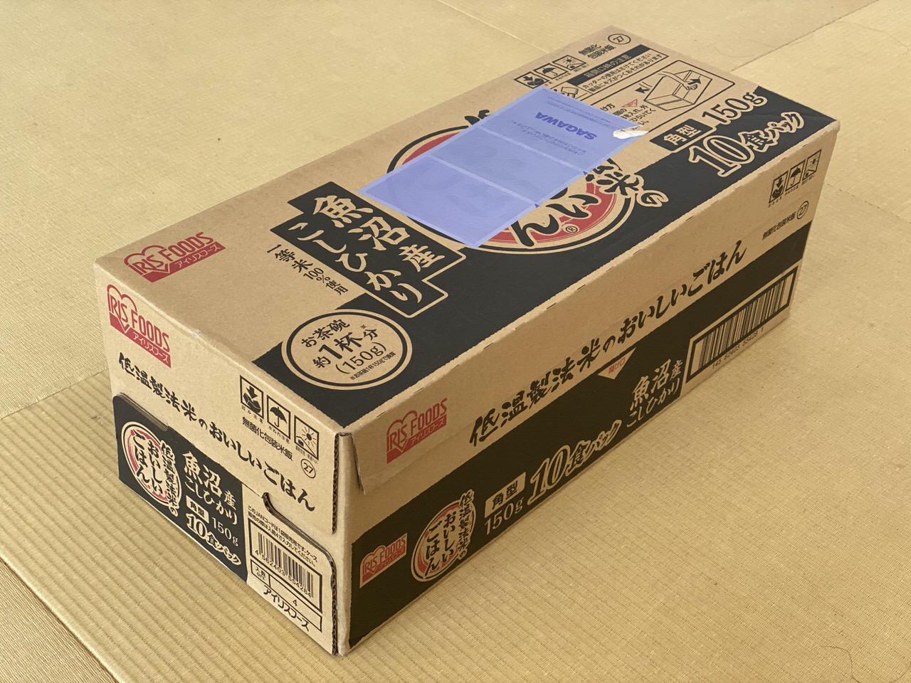 アイリスオーヤマ「低温製法米のおいしいごはん」1