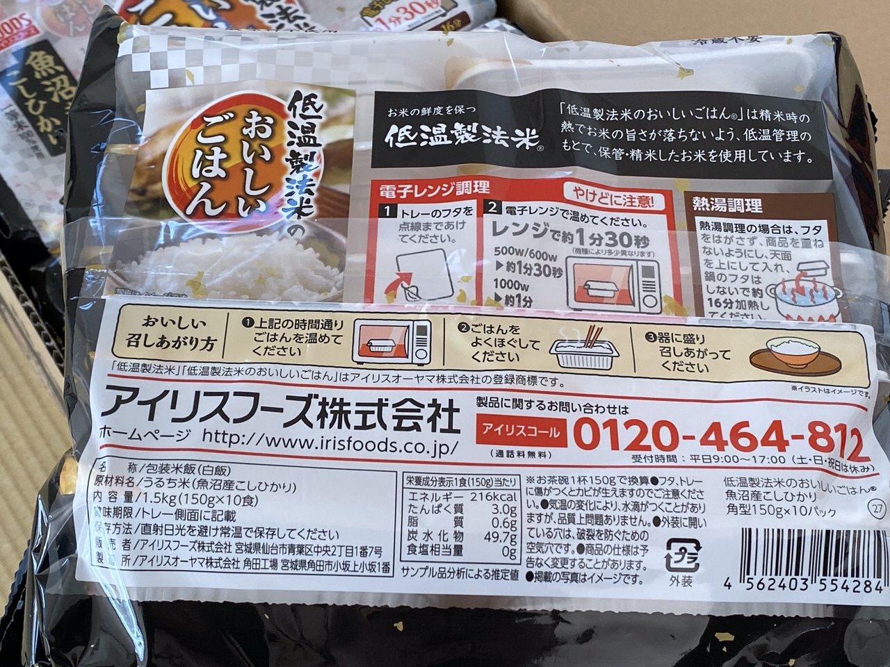 アイリスオーヤマ「低温製法米のおいしいごはん」5