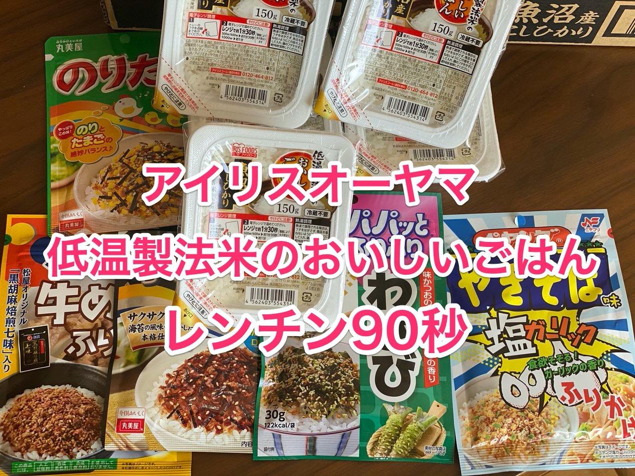 アイリスオーヤマ「低温製法米のおいしいごはん」90秒のレンチンご飯をふりかけと納豆で食べ比べ!旨さが侮れない!