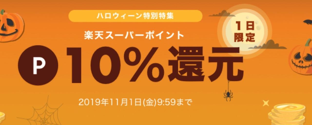 「楽天リーベイツ」1日限定で10%ポイント還元するハロウィンキャンペーン実施中
