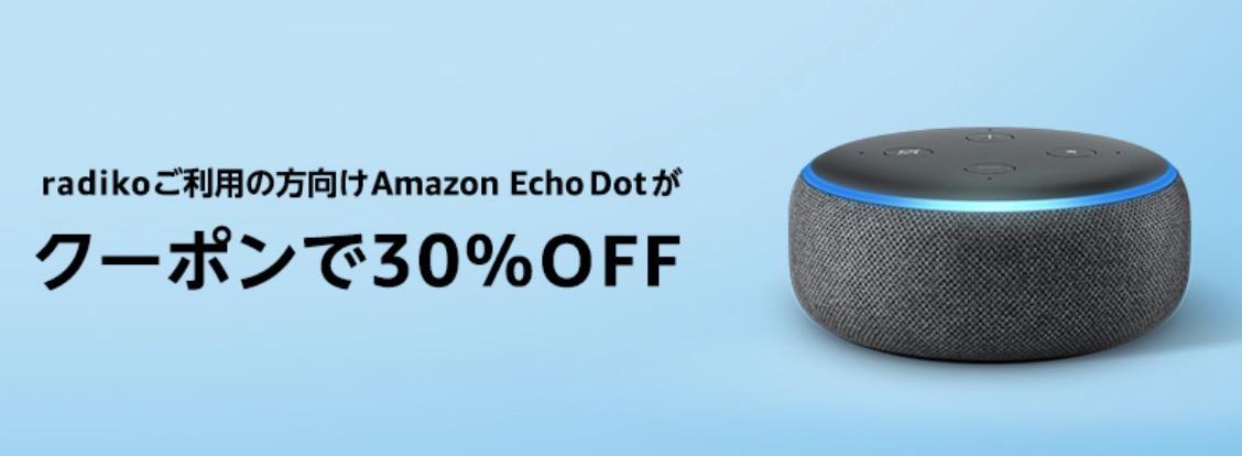 radikoを聴くのに最適!「Echo Dot」がクーポンで30%OFF