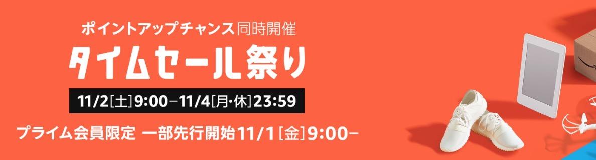 Amazon、ポイントアップチャンス同時開催「タイムセール祭り」開催(11/2〜11/4)