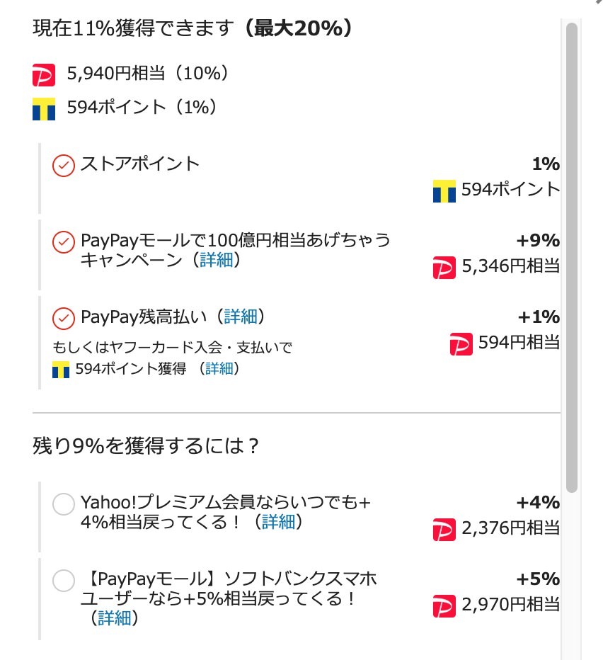 ヤバい!「DJI Mavic Mini」もある!「PayPayモール」最大20%還元キャンペーン開始