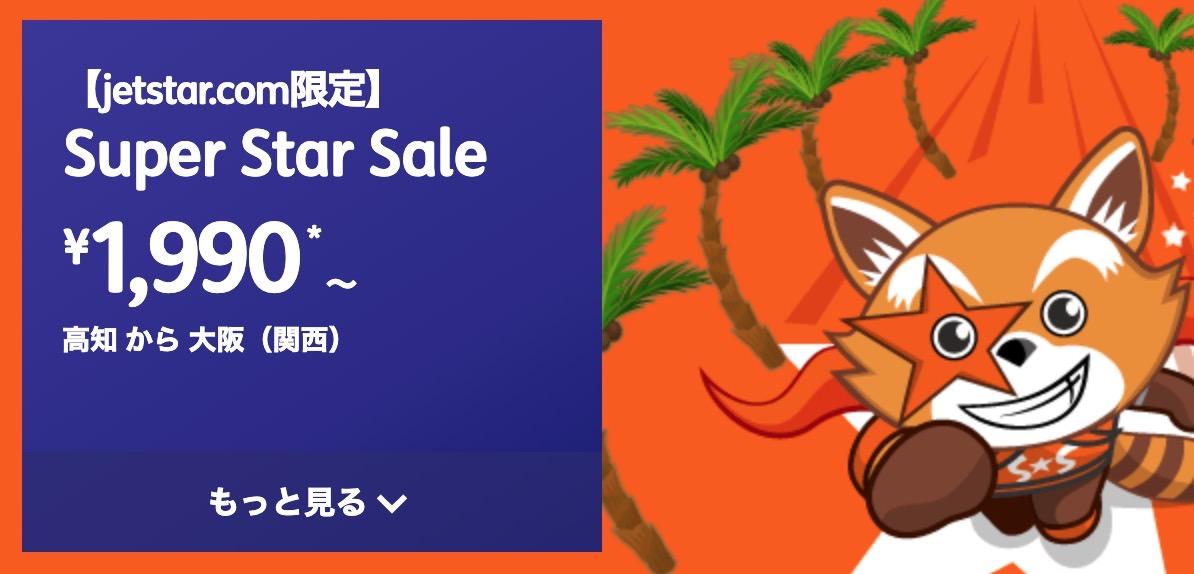 【LCCセール】ジェットスター、国内線2,490円からとなる「Super Star Sale」を開催(11/6まで)