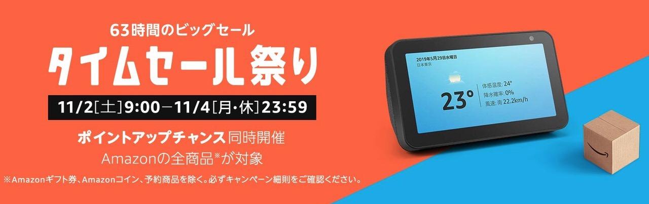 Fire 7 タブレットが3,480円!Amazon「タイムセール祭り」開催中(11/4まで)