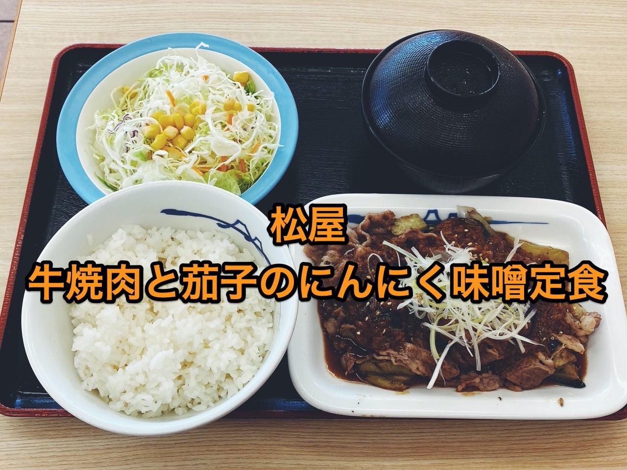 【松屋】「牛焼肉と茄子のにんにく味噌定食」果てしなく続く永遠のニンニク味