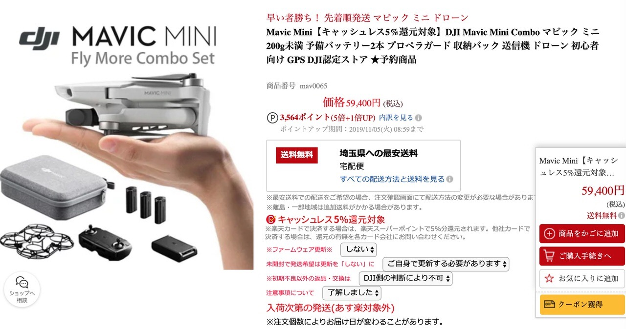 「DJI Mavic Mini」Amazonに続き楽天市場で購入しても10%近く還元されるのではないか説