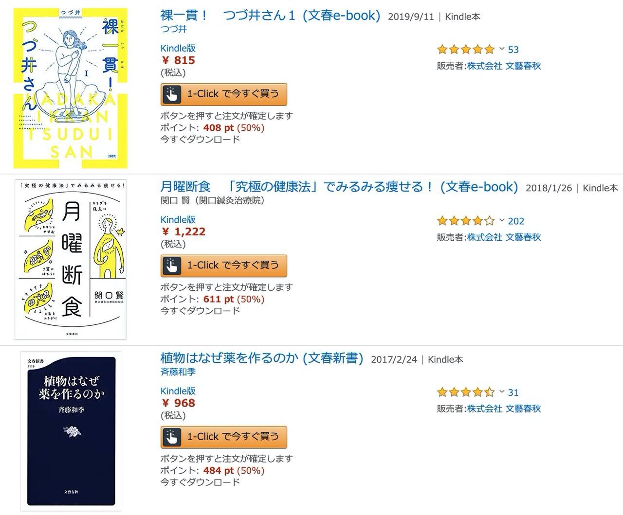 【Kindleセール】4,000冊以上が50%ポイント還元「文藝春秋秋祭り」(11/14まで)