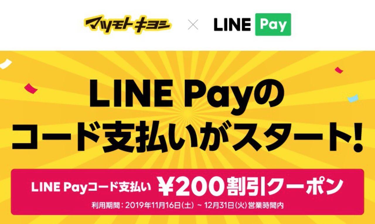 マツモトキヨシが「LINE Pay」のコード支払いに対応