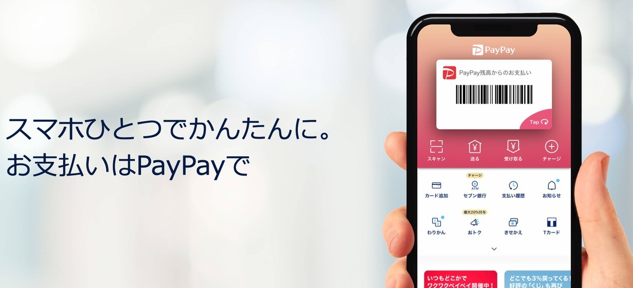 QRコード決済を利用している人がメインで使っているのは「PayPay(44.2%)」