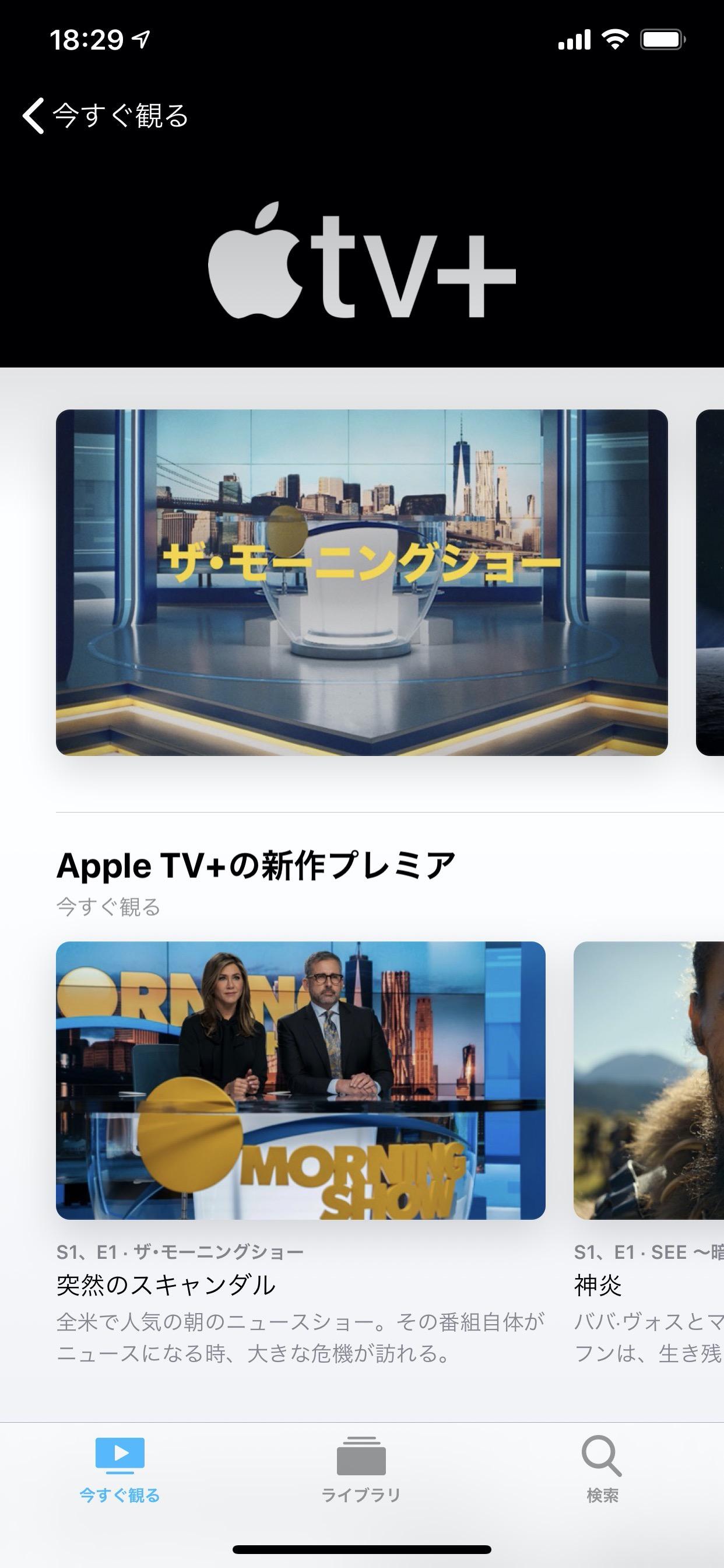 「Apple TV+」Appleの動画配信サービスが開始