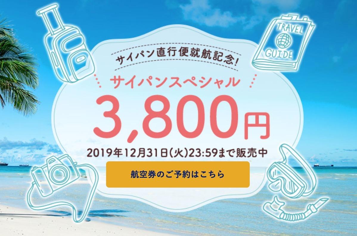 【スカイマーク】「東京(成田)-サイパン線」運航開始でキャンペーン運賃「サイパンスペシャル」3,800円で販売中