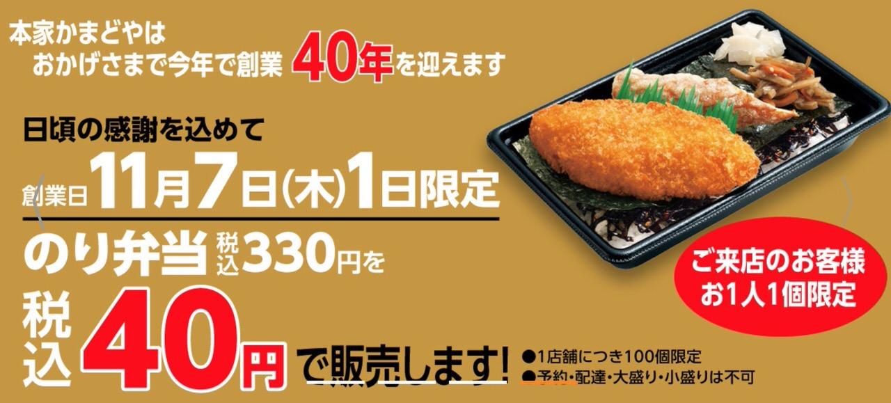 【11月7日限定】「本家かまどや」40周年記念でのり弁が40円て知ってました!?
