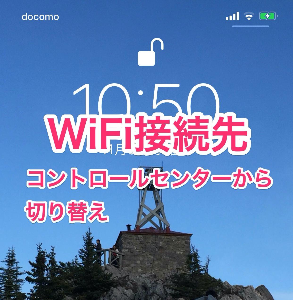 【iOS 13】コントロールセンターからWiFi接続先を切り替えられて便利