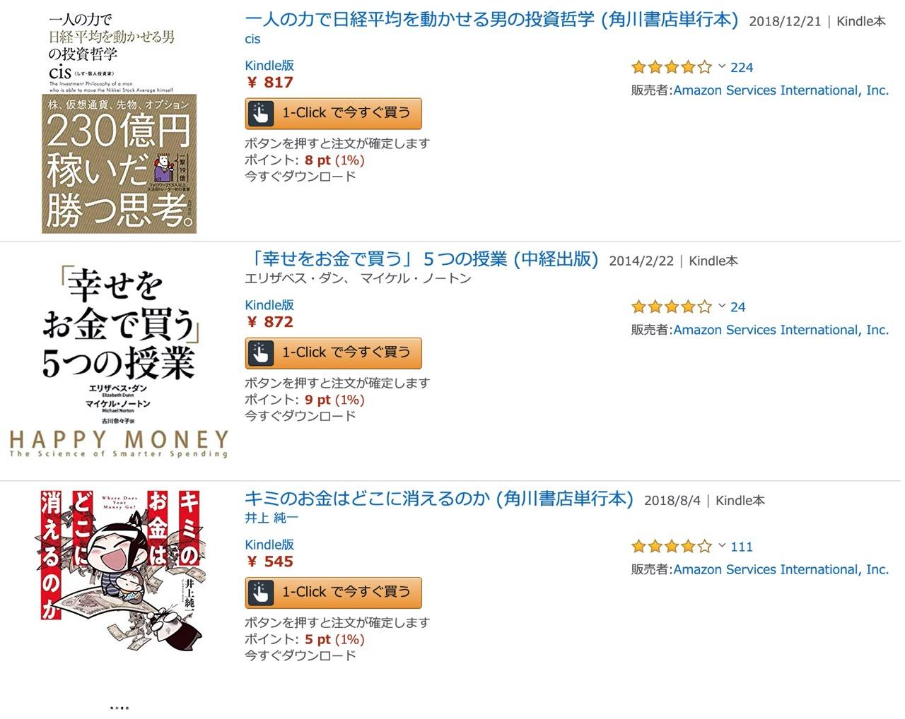 【Kindleセール】キミのお金はどこに消えるのか、一人の力で日経平均を動かせる男の投資哲学など「KADOKAWAマネー本フェア」(11/14まで)