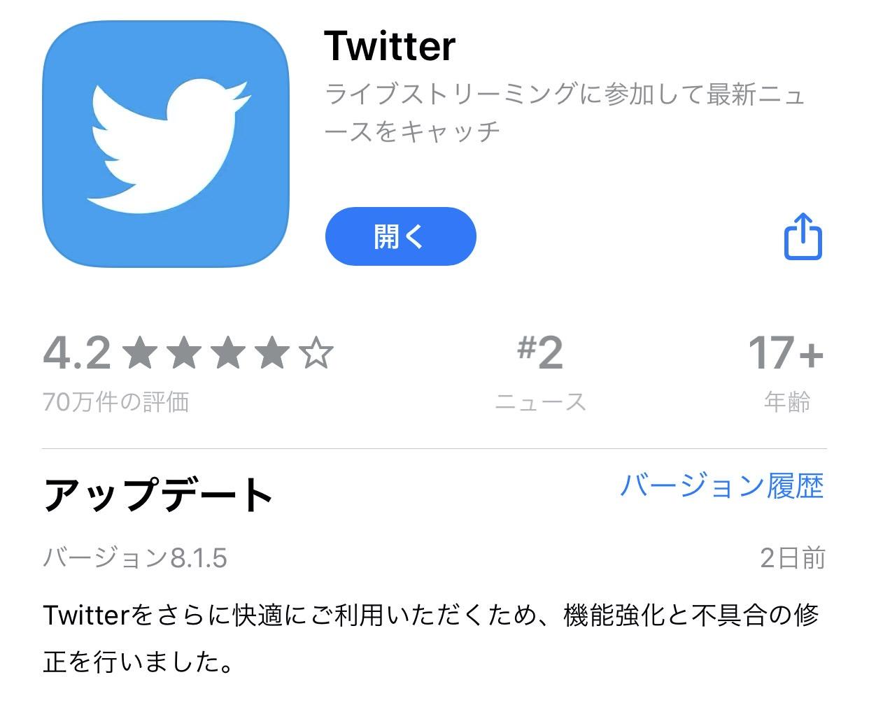 Twitterアプリが勝手にスクロールするのはバグだった!Twitterがバグ修正したと発表