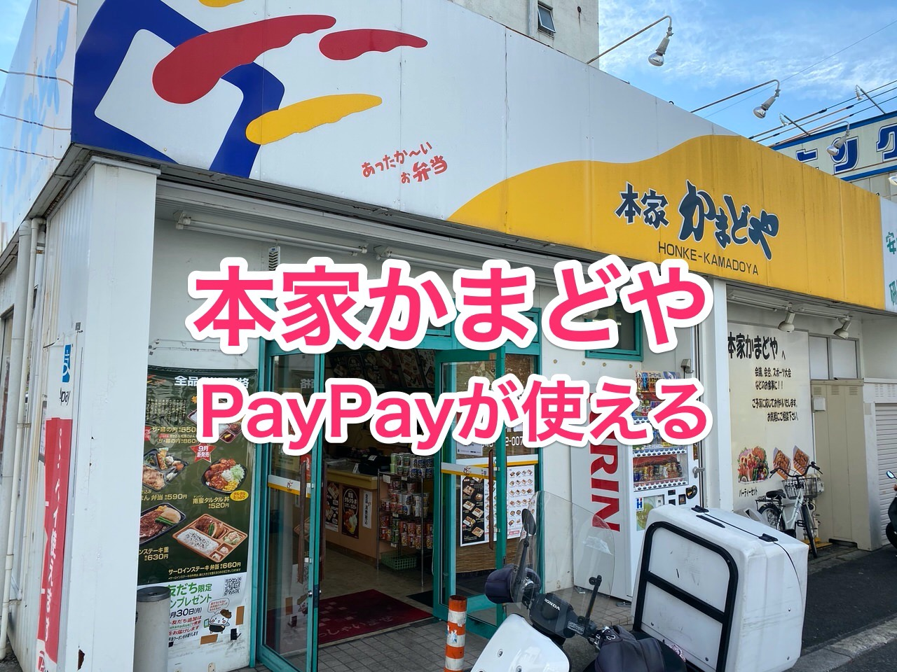 PayPayが使えるじゃないか!「本家かまどや」40周年記念40円のり弁を食べて分かったこと