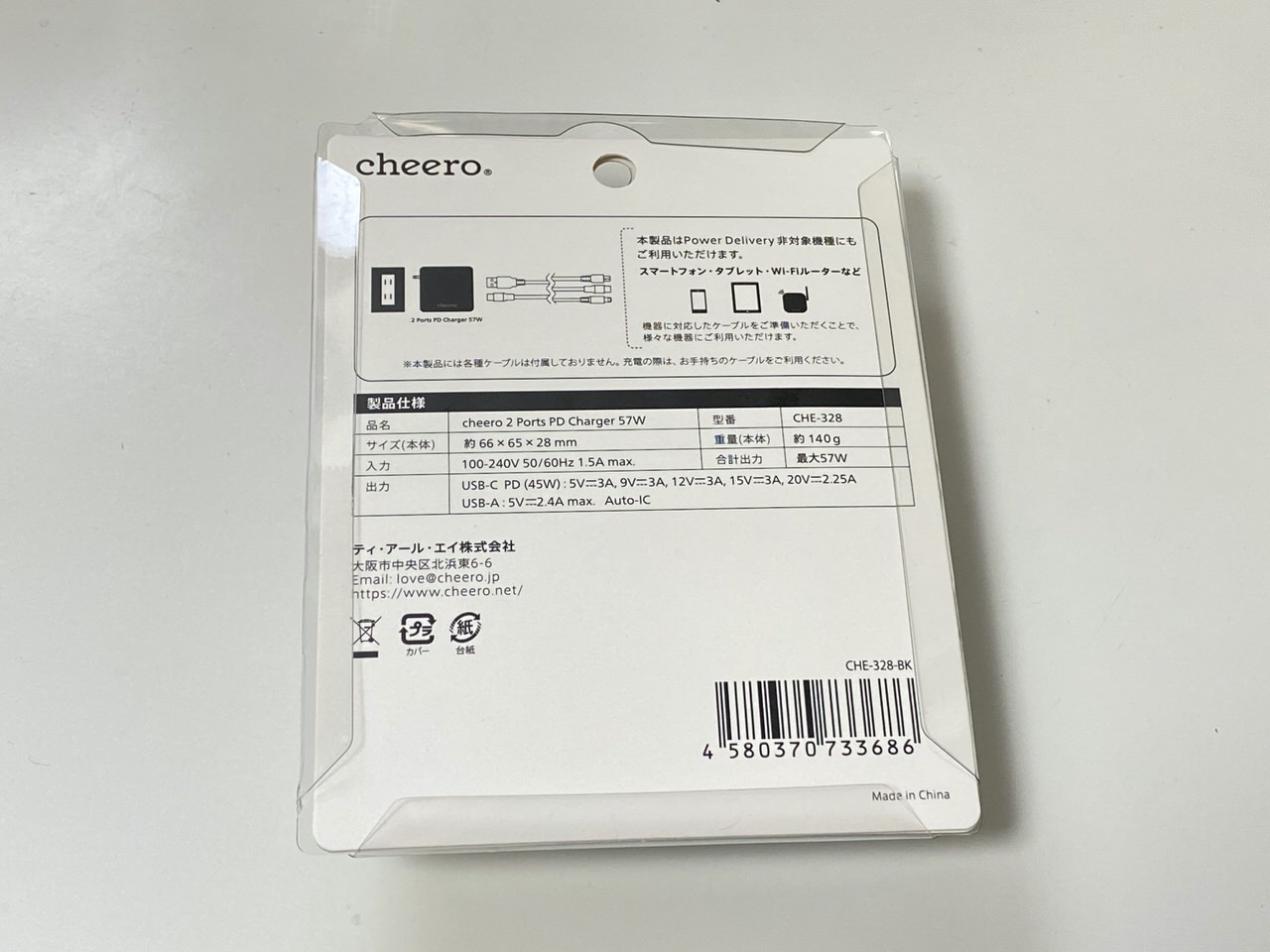 【cheero】「2 Port PD Charger 57W」2