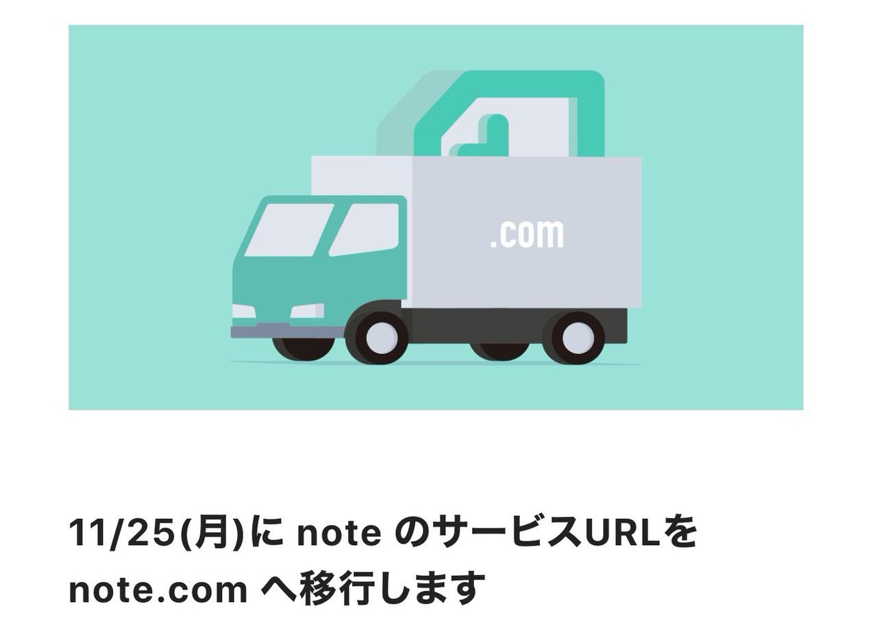「note」2019年11月25日よりURLを note.com へ移行と発表